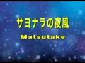 サヨナラの夜風/オリジナル曲/Matsutake