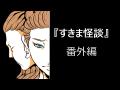 すきま怪談番外編・1『歩きスマホ』