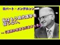 ※私はもはや現代医学を信じない。小児科医 ロバート・メンデルソン(1926~1988)
