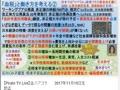 【20171115金八アゴラ】(6)石川くみこTwitter炎上【HaffPost登場】